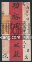 1905年山东柳曈寄北京红条封 -  - 邮品 - 2008秋季拍卖会 -中国收藏网