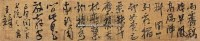 行书 横披(木框) 绢本 - 146797 - 中国书画 - 2011年秋季中国书画拍卖会 -收藏网