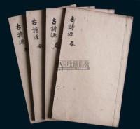 清中早期写刻本《古诗源》四册全线装本 -  - 钱币 杂项 - 2008春季拍卖会 -中国收藏网