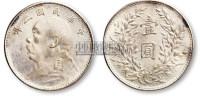 民国二年壹圆袁世凯头像 银1枚 -  - 邮票 钱币 磁卡 - 2011年春季拍卖会 -收藏网