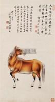 马 立轴 纸本 - 溥佐 - 中国书画 - 2011当代艺术品拍卖会 -收藏网