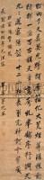 行书 - 沈荃 - 古代书画专场 - 十五周年暨2007年春季艺术品拍卖会 -收藏网