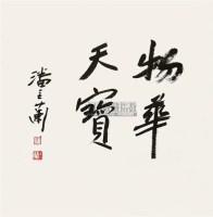 物华天宝 镜片 水墨纸本 - 潘主兰 - 中国书画 - 2010秋季艺术品拍卖会 -中国收藏网