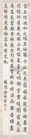 楷书 立轴 纸本水墨 - 140142 - 中国书画 - 2005年春季拍卖会 -收藏网