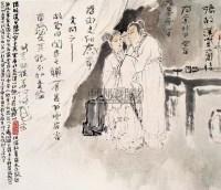 杨善深 癸亥(1983年)作 人物 镜心 纸本 - 4302 - 中国书画(二) - 2006年第4期嘉德四季拍卖会 -收藏网