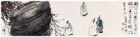 唐吟方 人物 镜心 - 唐吟方 - 中国书画 - 2007年秋季艺术品拍卖会 -收藏网