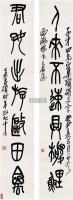 吴昌硕  集猎碣七言 对联 - 116056 - 《四妙堂》藏中国近现代书画 - 2007年秋季艺术品拍卖会 -收藏网