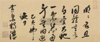 书法 镜片 水墨纸本 -  - 中国书画 - 2010秋季艺术品拍卖会 -中国收藏网