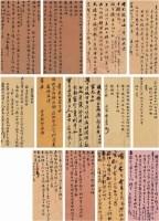清十位状元信函册 册页 (十三开) 纸本 -  - 中国书画古代作品专场(清代) - 2008年春季拍卖会 -中国收藏网