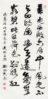 邹德忠书法 -  - 中国书画 - 2008秋季艺术品拍卖会 -收藏网