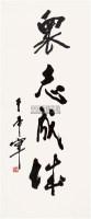 书法 立轴 水墨纸本 - 128053 - 山东名家书画专场 - 2011年春季艺术品拍卖会 -收藏网