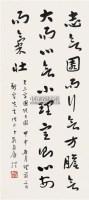 书法 立轴 水墨纸本 - 袁希濂 - 中国书画 - 第117期月末拍卖会 -收藏网