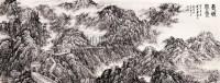 黔西行 镜心 水墨纸本 - 张仃 - 中国书画 油画 - 2008年中国书画油画拍卖会 -收藏网