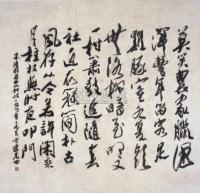 方增先     书 法 -  - 中国书画 - 2009年浙江中财中国书画春季拍卖会 -收藏网
