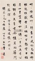 行书 立轴 水墨纸本 - 章士钊 - 中国近现代书画 - 2006秋季艺术品拍卖会 -收藏网