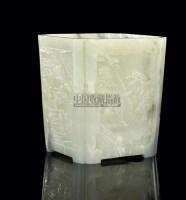 青白玉雕高士游山图方笔筒 -  - 中国瓷器工艺品 - 2009秋季拍卖会(一) -收藏网