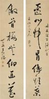 王仁堪(1848-1893)行书七言联 - 6208 - 中国书画(一) - 2007秋季艺术品拍卖会 -收藏网