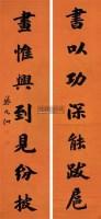 楷书七言 对轴 - 139892 - 中国书画 - 2011年秋季中国书画拍卖会 -中国收藏网