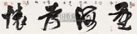 书法 镜心 水墨纸本 - 陈羲明 - 中国艺术精品 - 齐白石国际文化艺术节中国艺术精品拍卖会 -中国收藏网