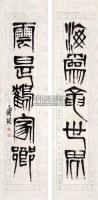 书法对联 轴 水墨纸本 - 齐白石 - 中国书画 - 2008年春季拍卖会 -收藏网