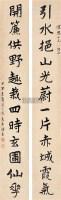 书法对联 立轴 水墨纸本 - 袁希濂 - 中国书画(二) - 2006年秋季艺术品拍卖会 -收藏网