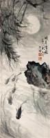 柳子谷 柳塘游鱼图 镜心 - 柳子谷 - 中国书画专场 - 2007年仲夏拍卖会 -收藏网