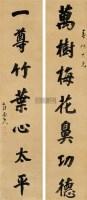 楷书七言联 立轴 洒金笺 - 5468 - 中国古代书画 - 2005秋季艺术品拍卖会 -收藏网