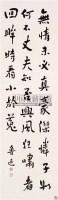 书法 立轴 水墨纸本 - 鲁迅 - 中国书画(一) - 2006金秋拍卖会 -收藏网