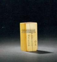 象牙闲章 -  - 文房清玩·近现代名家篆刻专场 - 2010年春季艺术品拍卖会 -收藏网