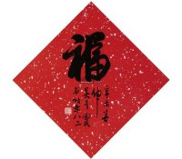 福 镜片 水墨纸本 - 吴青霞 - 小品、成扇专场 - 2011秋季艺术品拍卖会 -收藏网