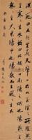 行书 立轴 纸本水墨 - 王文治 - 中国书画 - 2005年春季拍卖会 -收藏网