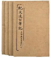 纪晓岚笔记(一套) -  - 古今图章 古籍画册 - 2007年春季拍卖会 -收藏网
