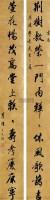 行书十四言联 立轴 金笺 - 1200 - 中国古代书画 - 2005秋季艺术品拍卖会 -收藏网