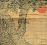 山水 立轴 设色绢本 - 石涛 - 书画杂项 - 2010春季艺术品拍卖会 -收藏网