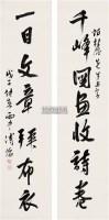 对联 - 1518 - 中国书画 - 2006广州冬季拍卖会 -收藏网