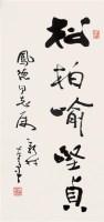 书法 镜心 纸本 - 980 - 书画杂件 - 2007迎春文物艺术品拍卖会 -收藏网