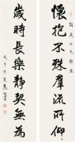 高振霄(1877-1956)行书八言联 - 高振霄 - 中国书画(一) - 2007秋季艺术品拍卖会 -收藏网