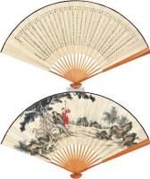人物书法 成扇 纸本 -  - 中国书画 - 2011秋季拍卖会 -收藏网