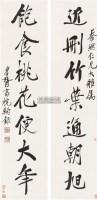 书法对联 立轴 水墨纸本 - 1041 - 文盛轩藏中国书画著录专场 - 河南鸿远首届艺术品拍卖会 -收藏网