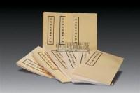 《于右任先生遗墨》 -  - 中国书画(二) - 2009新春书画(第63期) -收藏网
