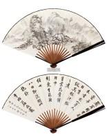"""山水 行书书法 成扇 设色纸本 -  - 名家书画 - """"湖湘三百年""""名家书画拍卖会 -中国收藏网"""