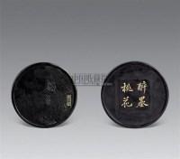 汪希古制桃花醉墨 -  - 瓷器 玉器 工艺品 - 2008年夏季拍卖会 -收藏网