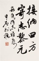 书法 镜心 水墨纸本 - 欧阳中石 - 中国书画 - 2006秋季拍卖会 -收藏网