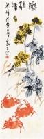 秋滋味 立轴 纸本 - 4475 - 中国书画 - 2011年秋艺术精品拍卖会 -收藏网