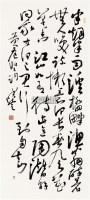 书法 镜心 纸本 - 孙晓云 - 大众典藏 - 2011年第六期大众典藏拍卖会 -收藏网