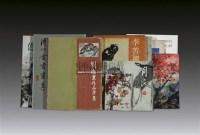齐白石、张大千等画册(10本) -  - 中国书画三 近现代书画及艺术图书专场 - 第71期艺术品拍卖会 -收藏网