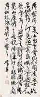 书法 立轴 墨色纸本 - 蒲华 - 书画(上) - 2006年秋季拍卖会 -收藏网