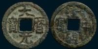 """唐代""""建中通宝""""、""""大历元宝""""各一枚 -  - 钱币 杂项 - 2008春季拍卖会 -中国收藏网"""