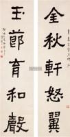 隶书五言联 立轴 水墨纸本 - 4749 - 中国书画专场 - 2011秋季拍卖会 -收藏网
