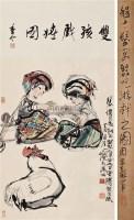 双孩嬉戏图 立轴 设色纸本 - 116015 - 海上五大家专场 - 首届艺术品拍卖会 -收藏网